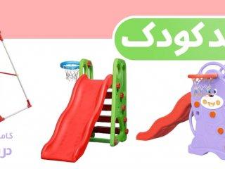 فروش کلیه محصولات بازی برای مهدکودک ها و خانه بازی کودک