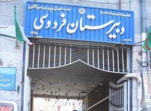 دبیرستان فردوسی تبریز، واحد آموزشی ماندگار شد