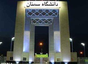 افتتاح و بهرهبرداری از دانشکده اقتصاد دانشگاه سمنان با حضور ابتکار