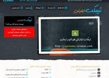 شروع مجدد سایت نیمکت اینترنتی