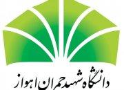 تقویم آموزشی دانشگاه شهیدچمران اعلام شد
