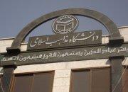 کرسی فقه «زیدی» در تهران برگزار میشود