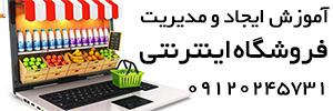 آموزش فروش آنلاین