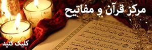 فروش قرآن و مفاتیح  اینترنتی